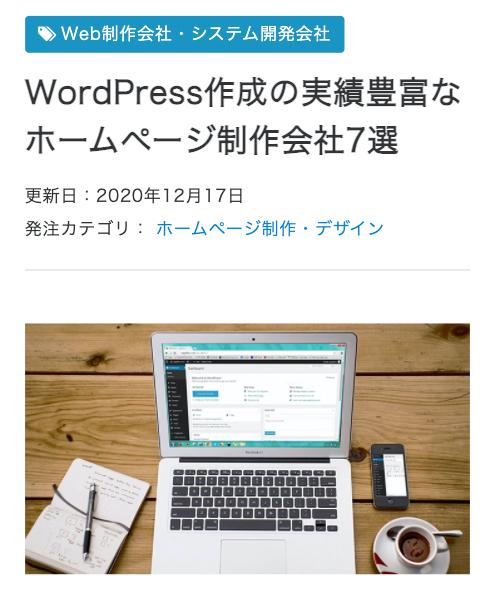 WordPress作成の実績豊富なホームページ制作会社7選